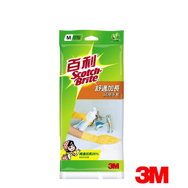 3M 百利防霉抗菌手套(M號)