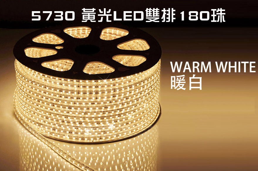 【速捷戶外】LED-Y-5M 可調光頂級5730雙排極光LED防水燈條-180珠/m ~