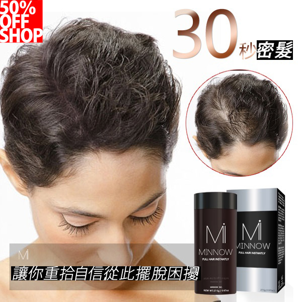 50%OFF【AF016407DH】minnow增髮纖維25g 髮量濃密發寶脫髮密髮稀髮豐頂禿頭救星男女可用髮粉