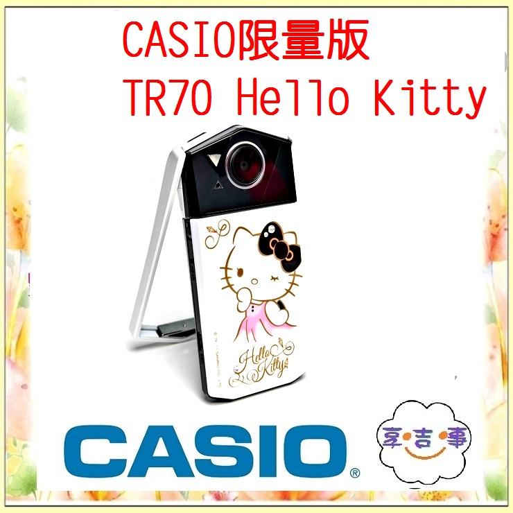 ❤享.吉.事❤【限量版 聯名款Hello Kitty】CASIO EX-TR70  【卡西歐公司貨保固18個月】 美顏 自拍神器 內建WIFI 鏡像效果 日本製 非 TR60 TR50 TR35 TR15 ZR3600 香水機