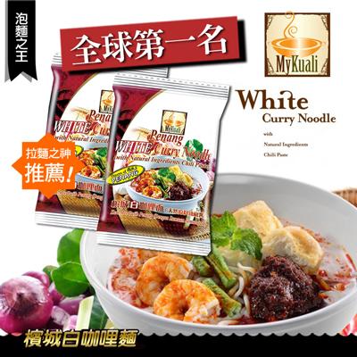 全球泡麵榜 馬來西亞 檳城白咖哩麵 全球10大美味泡麵第一名 [MO63203006]千御國際