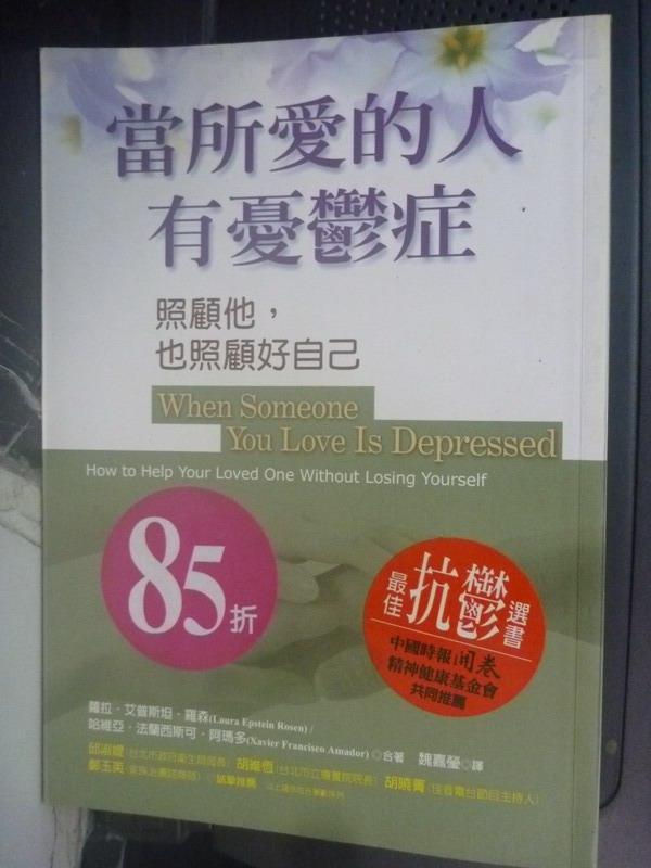 【書寶二手書T5/心理_JCM】當所愛的人有憂鬱症:照顧他也照顧好自己_蘿拉.艾普斯坦