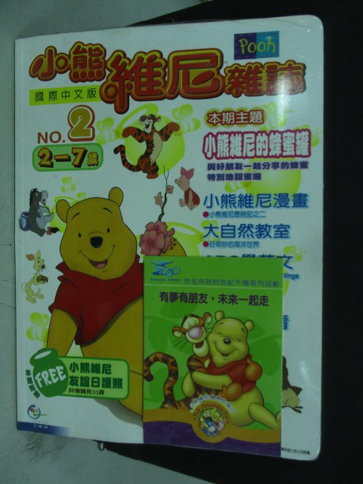 【書寶二手書T1/少年童書_PBG】小熊維尼雜誌(2-7歲)_第2期_小熊維尼的蜂蜜罐等_未拆