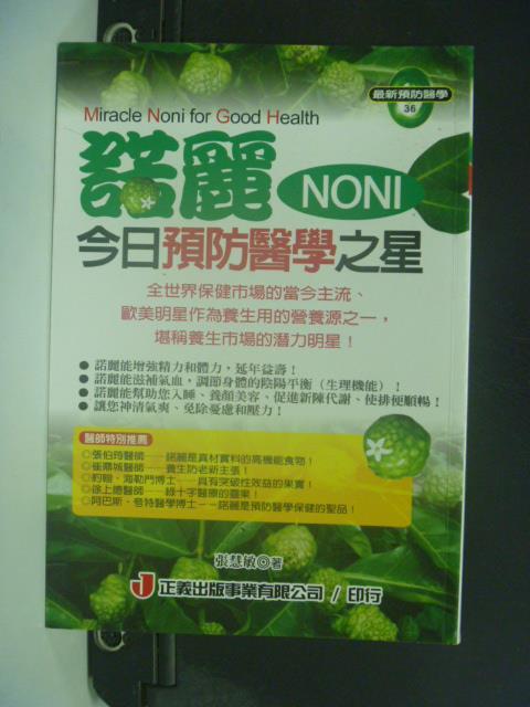【書寶二手書T1/養生_KFK】諾麗(Noni): 今日預防醫學之星_張慧敏