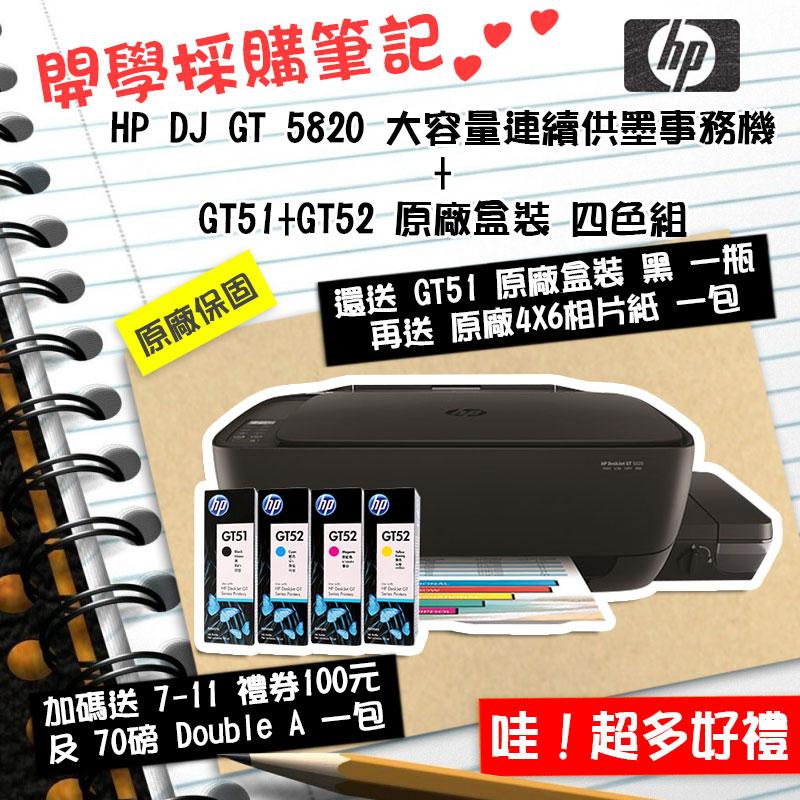 【浩昇科技】HP DeskJet GT 5820+一組墨水 All in One WiFI原廠連續供墨印表機 送GT51原盒黑X1+原廠4X6相紙1包+7-11禮卷100元+DA 70g一包