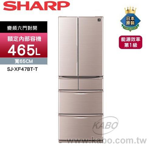 【佳麗寶】【SHARP夏普】日本原裝變頻環保冰箱-465L-六門【SJ-XF47BT-T】