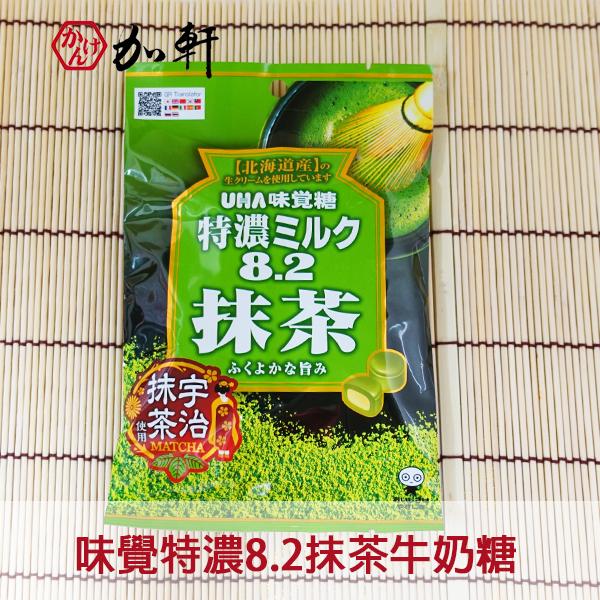 《加軒》日本UHA味覺特濃8.2抹茶牛奶糖 新包裝(效期2017.02.28)