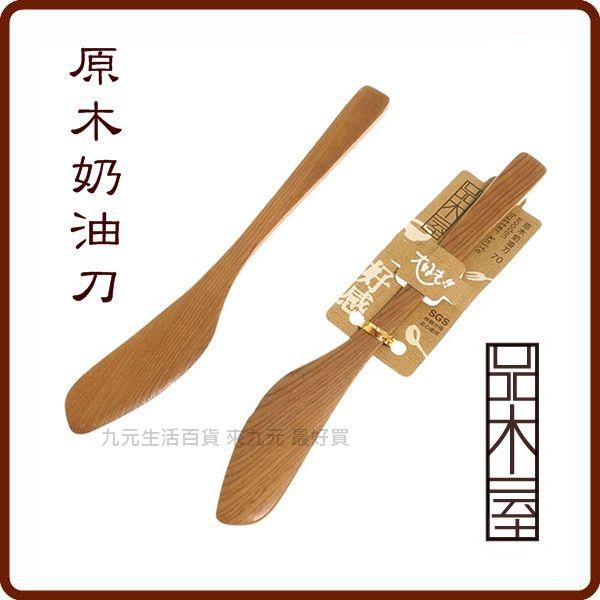【九元生活百貨】品木屋 原木奶油刀 抹刀 原木餐具