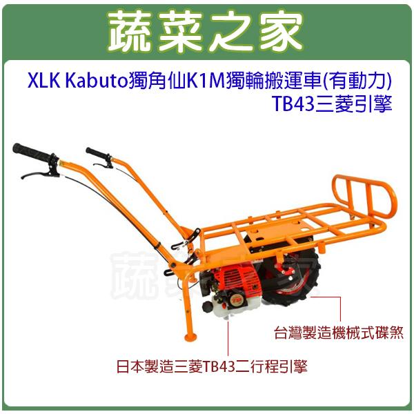 【蔬菜之家008-A08】XLK Kabuto獨角仙K1M 獨輪動力搬運車(有動力)TB43三菱引擎