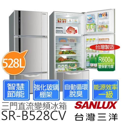【台灣三洋 SANLUX】 528L 三門直流變頻冰箱 SR-B528CV