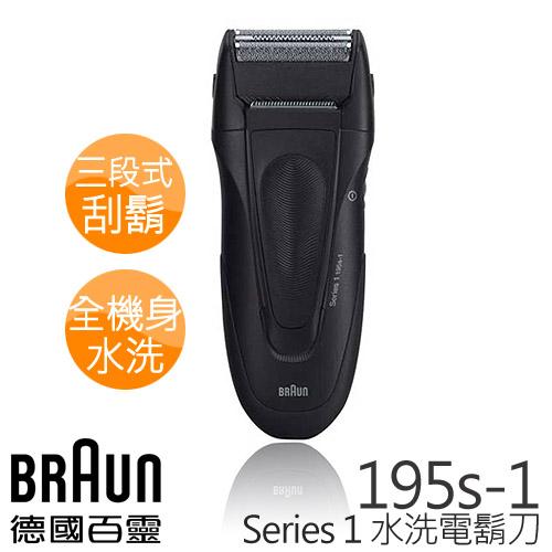 德國百靈 BRAUN 1系列 舒滑電鬍刀 195s-1【原廠公司貨】