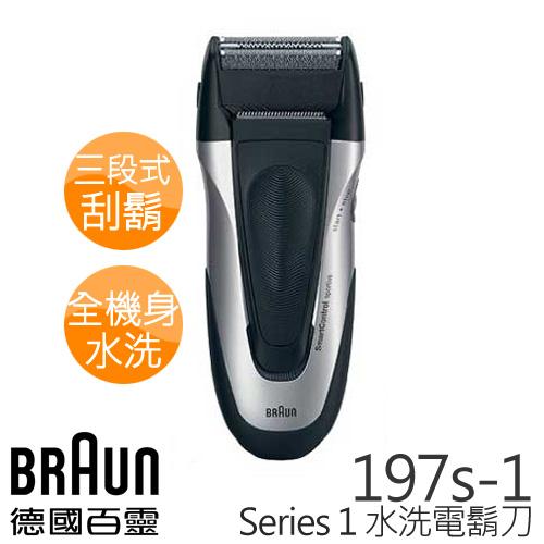 德國百靈 BRAUN 1系列 舒滑電鬍刀 197s-1【原廠公司貨】