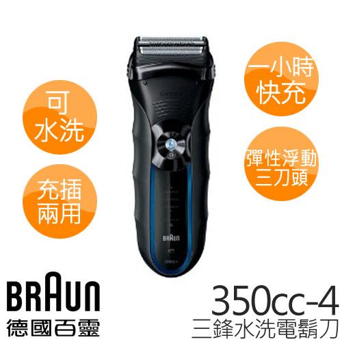 德國百靈 BRAUN Series3 三鋒水洗電鬍刀 350cc-4