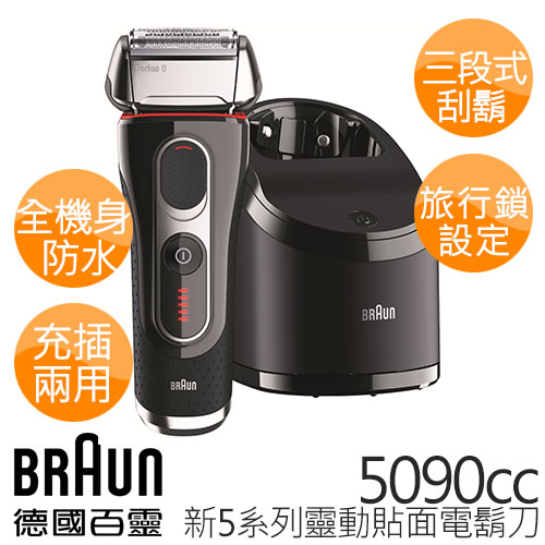 德國百靈 BRAUN 新5系列 靈動貼面電鬍刀 5090cc【原廠公司貨】