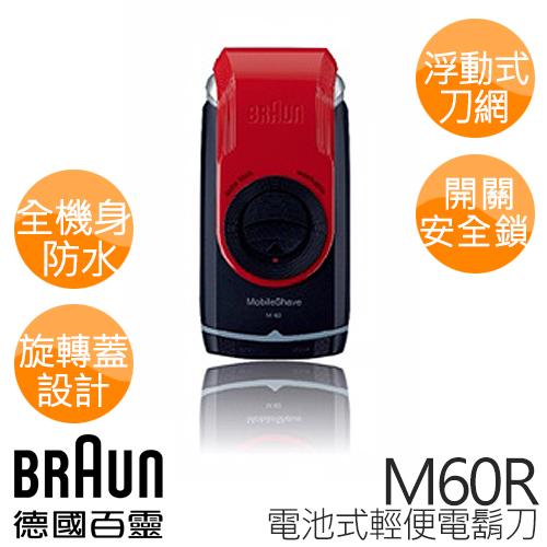 德國百靈 BRAUN 電池式輕便電鬍 刀 M60R【原廠公司貨】
