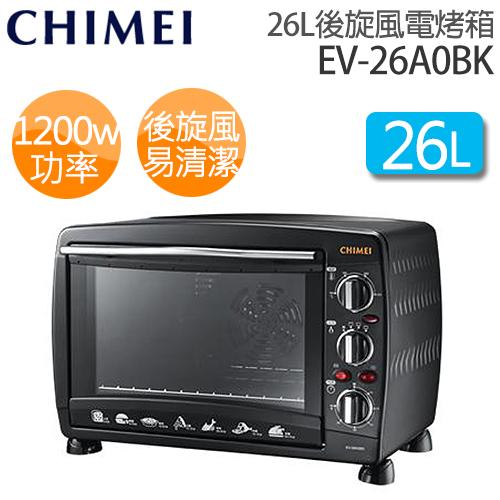 奇美 CHIMEI EV-26A0BK  26L易潔式後旋風電烤箱