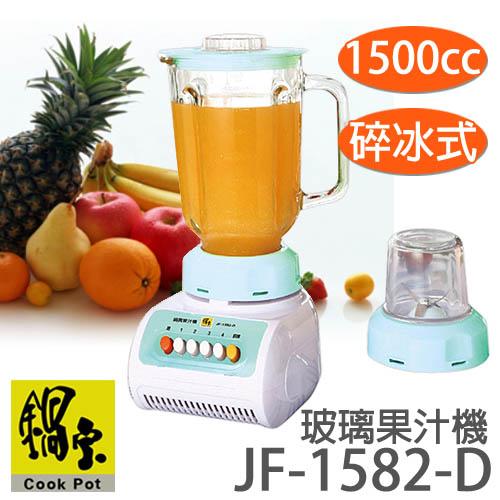 鍋寶 JF-1582-D 碎冰式果汁機 大容量1500cc【原廠公司貨】