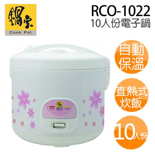 鍋寶 RCO-1022 十人份電子鍋【原廠公司貨】