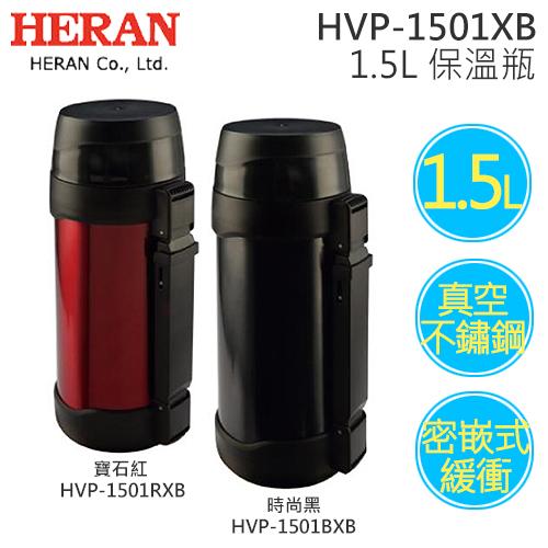 HERAN 禾聯 HVP-1501XB 1.5L 保溫瓶