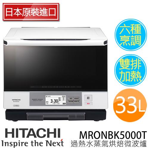 HITACHI MRONBK5000T 日立 過熱水蒸氣烘焙微波爐【日本原裝】.