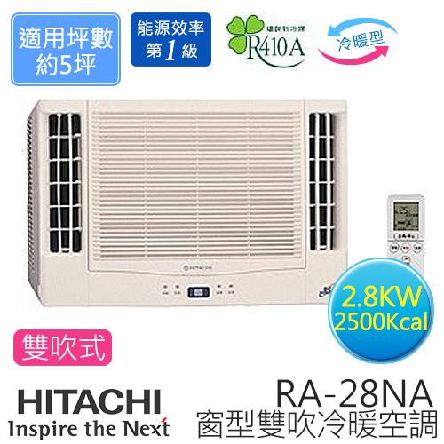 HITACHI 日立 RA-28NA 雙吹冷暖窗型冷氣 (適用坪數約5坪/2500Kcal)