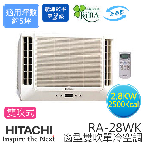HITACHI 日立 RA-28WK 雙吹窗型冷氣 (適用坪數約5坪/2500Kcal)