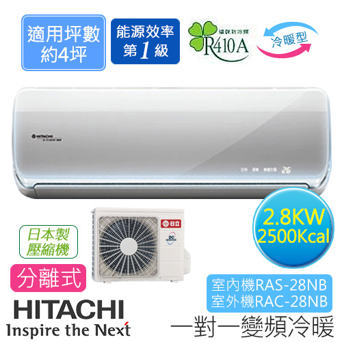 HITACHI 日立 RAS-28NB(RAC-28NB) 一對一變頻頂級型冷暖空調 (適用坪數約4坪/2500Kcal)