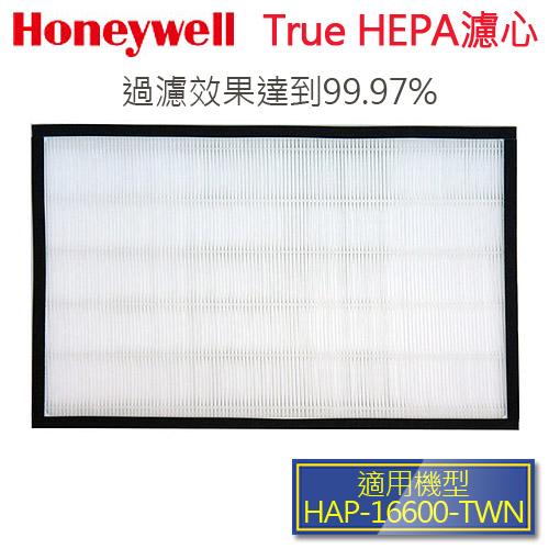 Honeywell HEP-16600-TWN HEPA 濾心