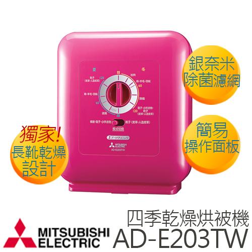 MITSUBISHI 三菱 AD-E203TW 溫控烘被機-魅力紅.