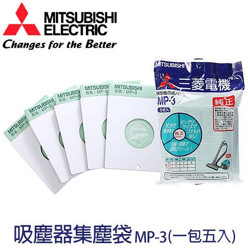 MITSUBISHI 三菱 吸塵器 集塵袋 MP-3