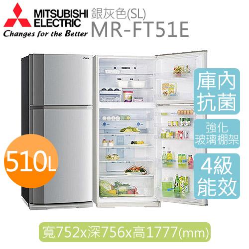 【三菱 MITSUBISHI】負離子抗菌 510L雙門冰箱 *銀灰色 MR-FT51E
