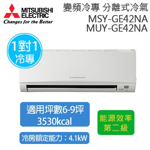 三菱 冷專直流變頻空調 MSY-GE42NA ( 適用坪數約8坪、3530kcal )