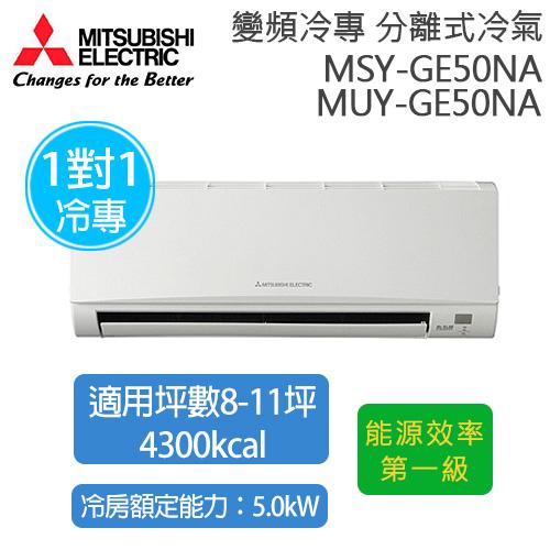 三菱 冷專直流變頻空調 MSY-GE50NA ( 適用坪數約8坪、4300kcal )