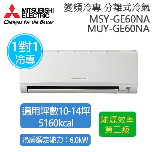 三菱 冷專直流變頻空調 MSY-GE60NA ( 適用坪數約10坪、5160kcal )