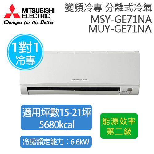 三菱 冷專直流變頻空調 MSY-GE71NA ( 適用坪數約11坪、5680kcal )