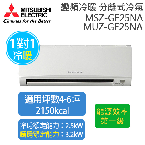 三菱 冷暖直流變頻空調 MSZ-GE25NA ( 適用坪數約4坪、2150kcal )