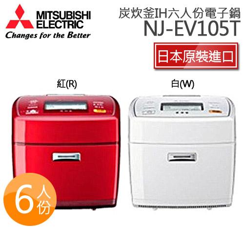 MITSUBISHI  NJ-EV105T 三菱 【日本原裝】炭炊釜IH六人份電子鍋
