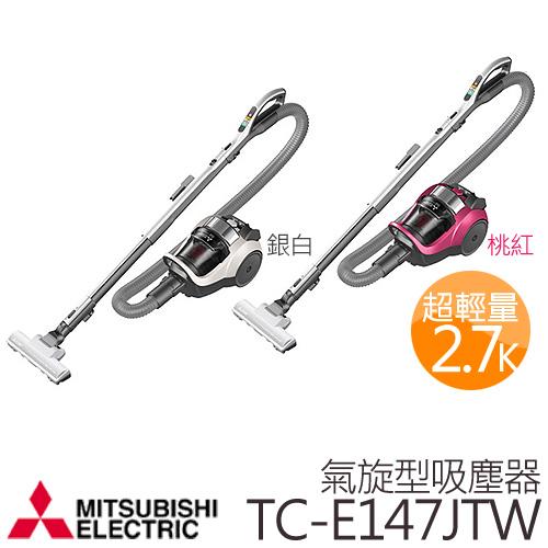 【日本原裝進口】MITSUBISHI 三菱 TC-E147JTW  基本氣旋型集塵盒吸塵器.