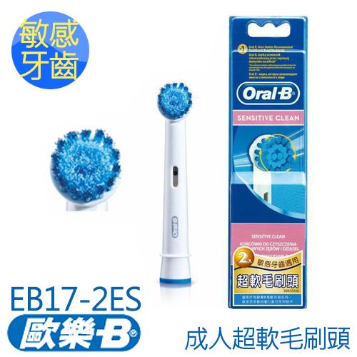 Oral-B-成人超軟毛刷頭(2入)EB17-2ES