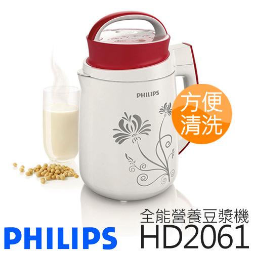 PHILIPS 飛利浦 全能營養豆漿機 HD2061【原廠公司貨】