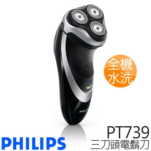 PHILIPS 飛利浦 PT739 PowerTouch勁能系列 水洗三刀頭電鬍刀【原廠公司貨】