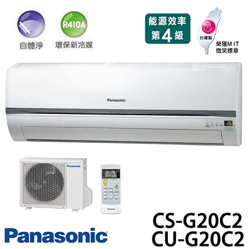 Panasonic 國際牌 CS-G20C2/CU-G20C2 R410a(適用坪數約3坪、1890kcal)分離式一對一 冷氣.