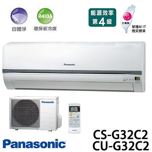 Panasonic 國際牌 CS-G32C2/CU-G32C2 R410a(適用坪數5-8坪、3100kcal)分離式一對一 冷氣.