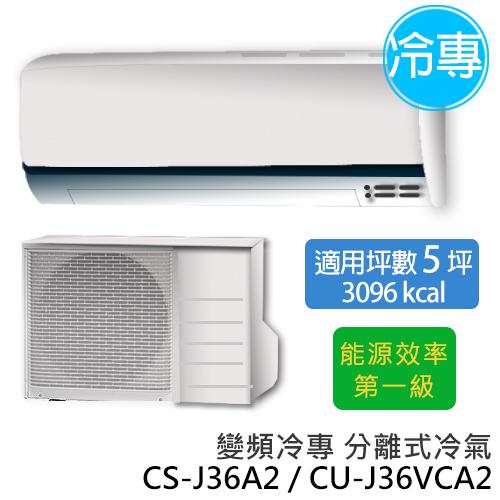 Panasonic 國際牌 CS-J36A2/CU-J36VCA2 ECO NAVI J系列(適用坪數約5坪、3096kcal)變頻冷專分離式冷氣