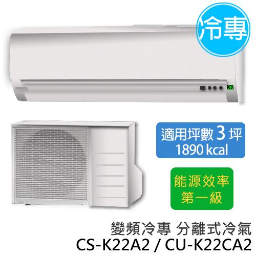 Panasonic 國際牌 CS-K22A2/CU-K22CA2 實用型 K系列(適用坪數約3坪、1890kcal)變頻冷專分離式冷氣