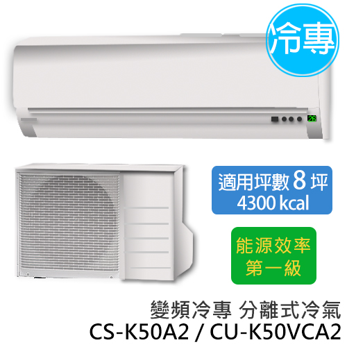 Panasonic 國際牌 CS-K50A2/CU-K50VCA2 實用型 K系列(適用坪數8-9坪、4300kcal)變頻冷專 分離式冷氣.