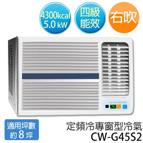 P牌 CW-G45S2 R410a環保新冷媒(適用坪數約8坪、4300kcal)右吹 定頻窗型冷氣.