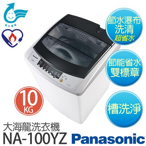 P牌 NA-110YZ 11公斤大海龍洗衣機 *淡瓷灰【台灣製】.