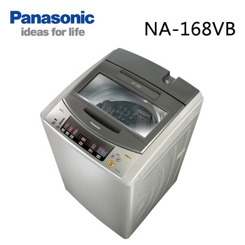 P牌 NA-168VB 15KG 超強淨洗衣機(香檳金)*台灣製*【公司貨】