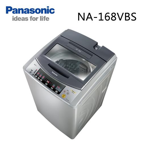P牌 NA-168VBS 15KG 超強淨洗衣機(不鏽鋼)*台灣製*【公司貨】